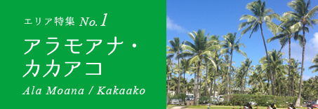 エリア特集 No.1 アラモアナ/カカアコ
