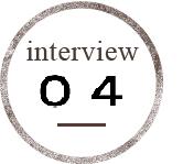 インタビュー04