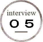 インタビュー05