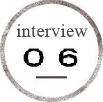 インタビュー06